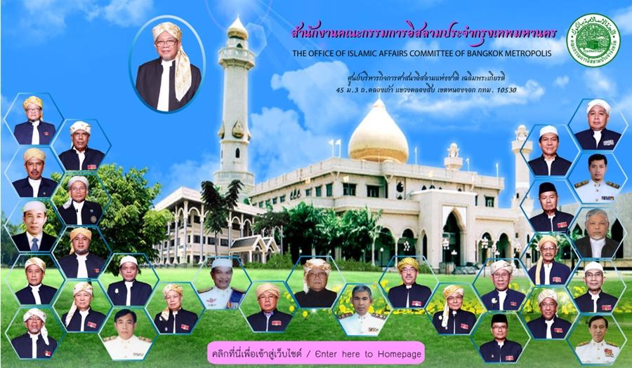 สำนักงานคณะกรรมการอิสลามประจำกรุงเทพมหานคร