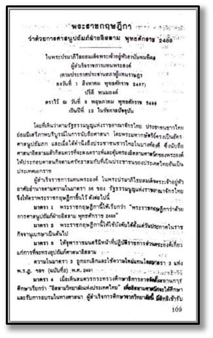 พระราชกฤษฎีกาว่าด้วยการศาสนูปถัมภ์ฝ่ายอิสลาม_พุทธศักราช_2488