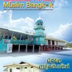 วารสาร มุสลิม กทม. ปีที่ 3 ฉบับที่ 11 ประจำเดือนมกราคม-กุมภาพันธ์ 2556