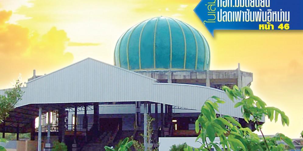 วารสาร มุสลิม กทม. ปีที่ 3 ฉบับที่ 12 ประจำเดือนมีนาคม-เมษายน 2556