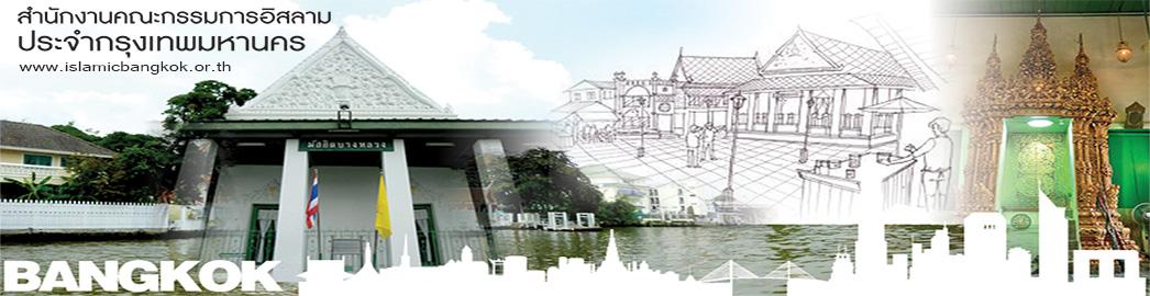 สำนักงานคณะกรรมการอิสลามประจำกรุงเทพมหานคร (สนง.กอ.กทม.)