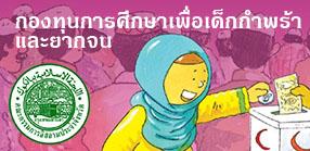 กองทุนการศึกษาเพื่อเด็กกำพร้าและยากจน