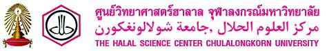 ศูนย์วิทยาศาสตร์ฮาลาล จุฬาลงกรณ์มหาวิทยาลัย