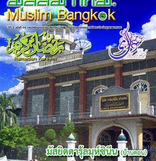 คลิกเพื่อดู วารสาร มุสลิม กทม. ปีที่ 3 ฉบับที่ 14 ประจำเดือนกรกฎาคม-สิงหาคม 2556