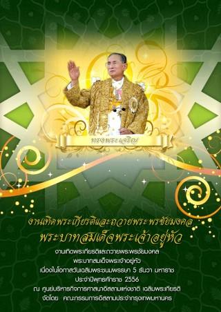 งานเทิดพระเกียรติและถวายพระพรชัยมงคลพระบาทสมเด็จพระเจ้าอยู่หัว เนื่องในโอกาสวันเฉลิมพระชนมพรรษา 5 ธันวา มหาราช ประจำปี 2556
