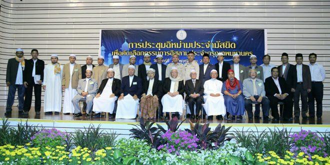 ผลคะแนนการคัดเลือกคณะกรรมการอิสลามประจำกรุงเทพมหานคร 2560