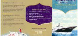 กอ.กทม.รับสมัครครอบครัวเจ้าภาพ โครงการเรือเยาวชนเอเชียอาคเนย์ ประจำปี 2561