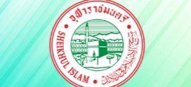 สำนักจุฬาราชมนตรี สกอท. และ สนง.กอ.กทม. ขอเชิญพสกนิกรชาวไทยมุสลิมร่วมถวายพระพรชัยมงคลพระบาทสมเด็จพระเจ้าอยู่หัว เนื่องในโอกาสวันเฉลิมพระชนมพรรษา 28 กรกฎาคม 2563