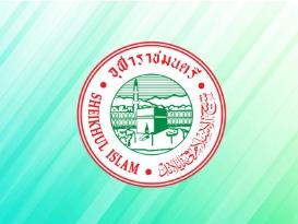 ประกาศจุฬาราชมนตรี เรื่อง มาตรการป้องกันการแพร่ระบาดของโรคติดเชื้อไวรัสโคโรนา 2019 (COVID-19) ว่าด้วย การผ่อนปรนให้จัดการเรียนการสอนศาสนา การบรรยายศาสนธรรม และการจัดงานการกุศล (ฉบับที่ 8/2563)